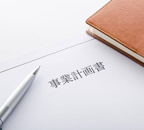税理士法人ビジネスナビゲーション 事業計画作成