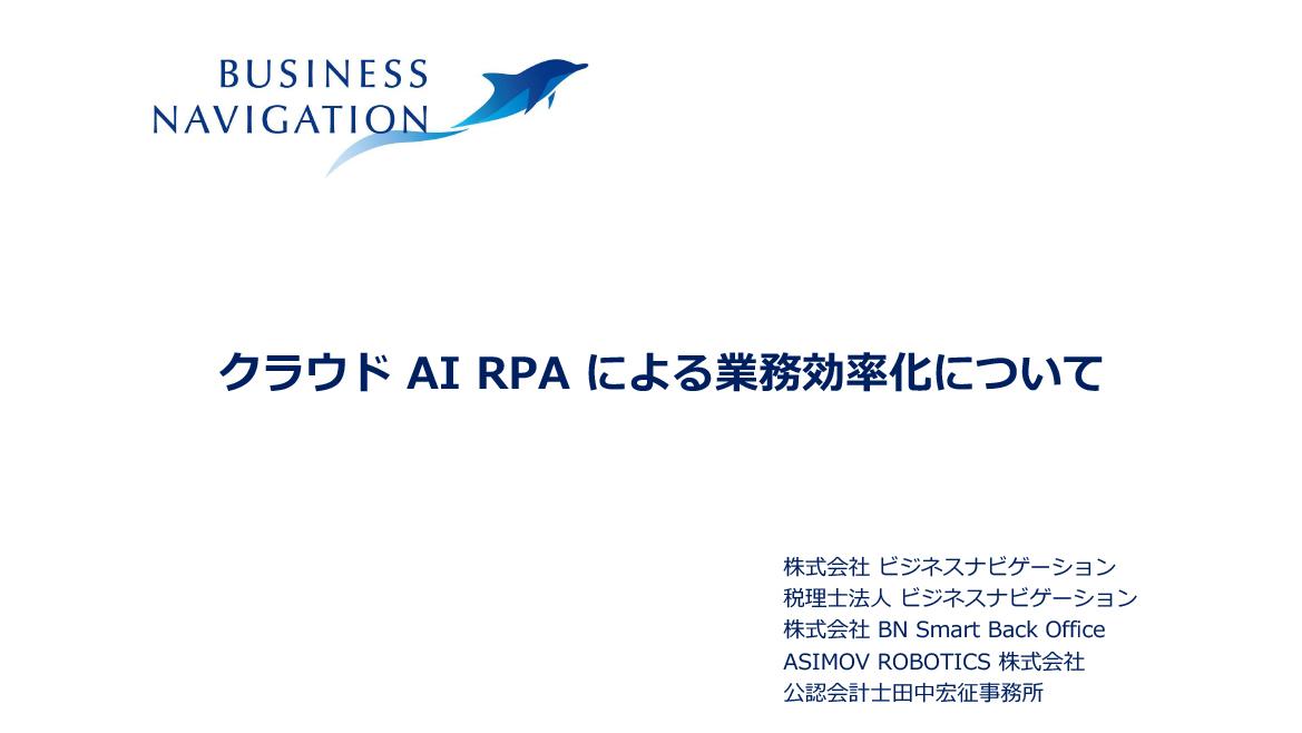 クラウド AI RPAによる業務効率化について