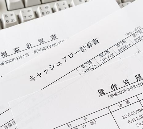 税理士法人ビジネスナビゲーション 資金調達支援及び資金管理